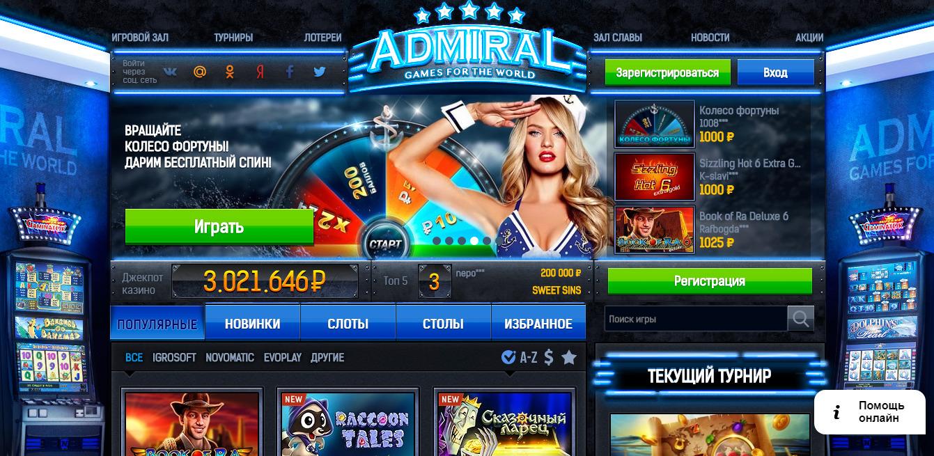 Игровые автоматы онлайн бесплатно играть емеля