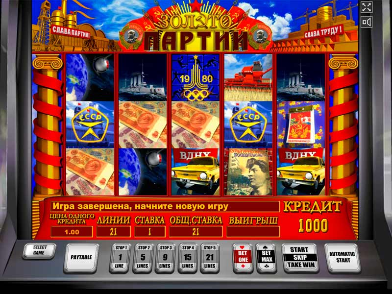 Игровые автоматы novomatic, admiral, gaminator поиграть бесплатно цены игровые автоматы