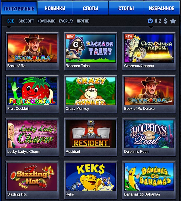 Балалайки игровые автоматы играть бесплатно онлайнi игровые автоматы 888 играть онлайн бесплатно