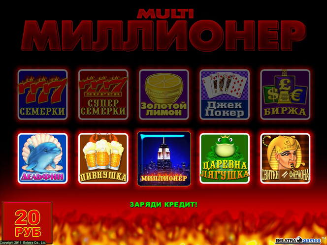 Игровые автоматы законопроект