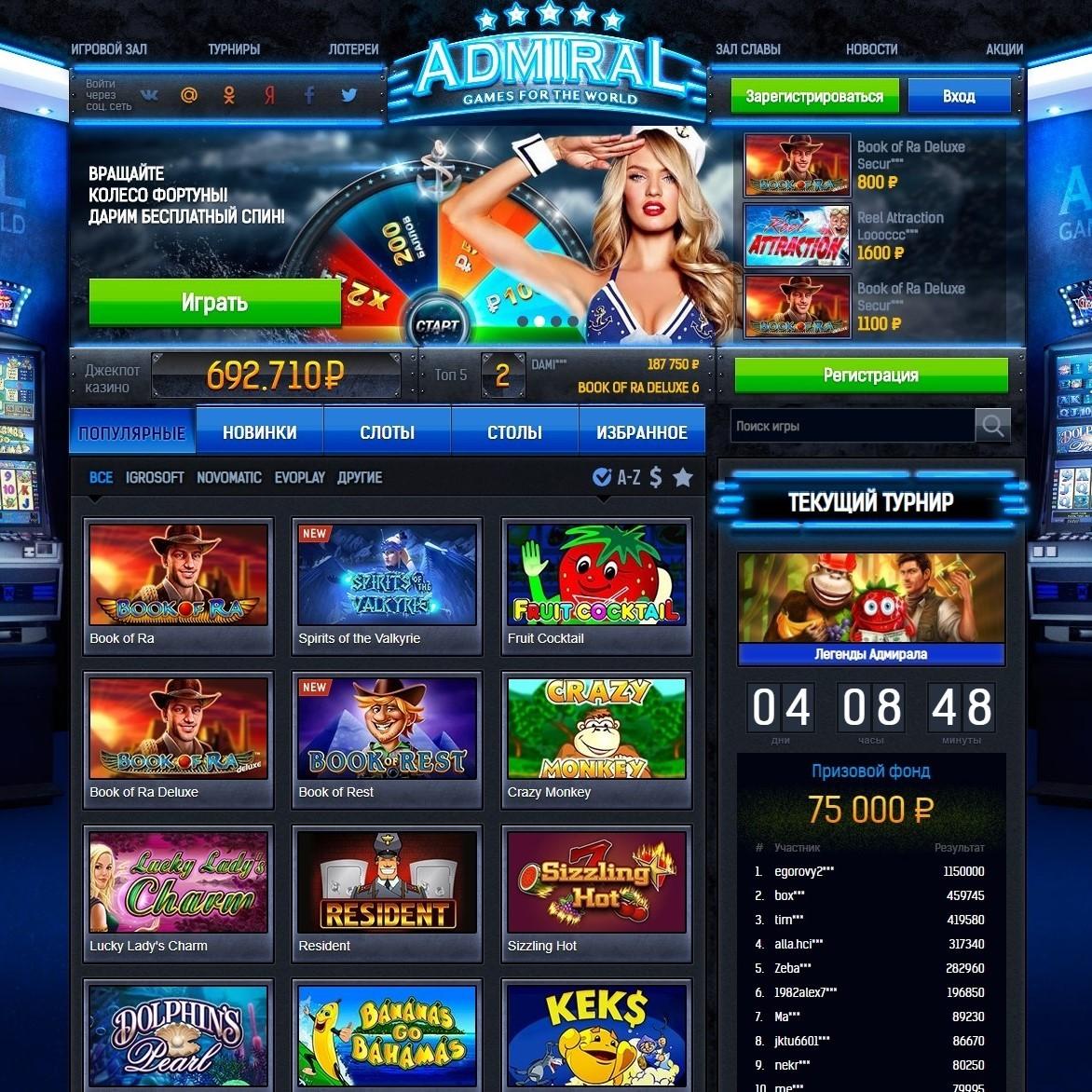 Игровые автоматы скачат бесплатно игровые автоматы обезьянки