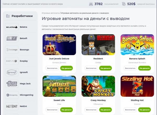 Скачать бесплатно игровые автоматы атро
